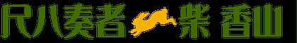 尺八演奏家 柴 香山 公式ホームページ